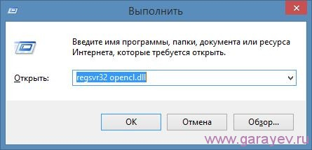 скачать файл opencl.dll