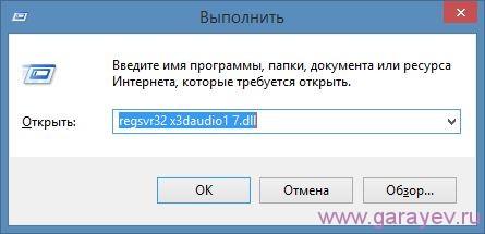 Регистрация файла который отсутствует x3daudio1 7 dll