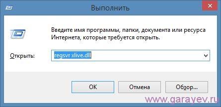 программа xlive.dll