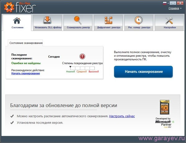 Скачать ключ Dll files fixer