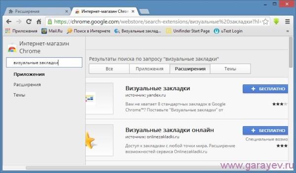 Визуальные закладки Google Chrome скачать