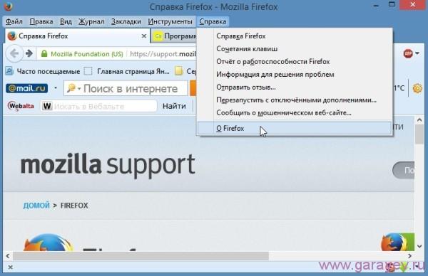 обновить Mozilla Firefox на русском
