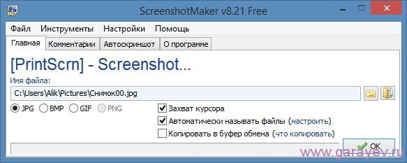 screenshot maker скачать бесплатно