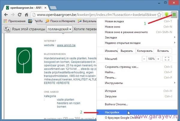почему гугл хром не переводит