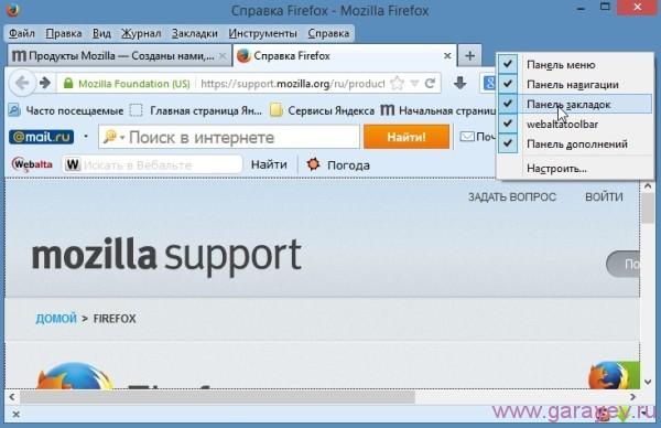 Где закладки Mozilla Firefox