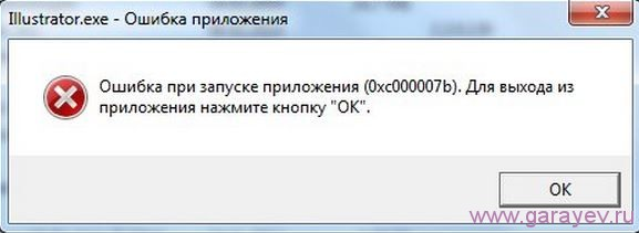 ошибка 0xc000007b windows 7