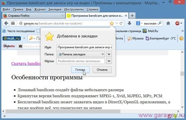Mozilla Firefox где хранятся закладки