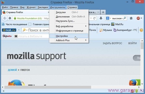 Mozilla Firefox обновить бесплатно