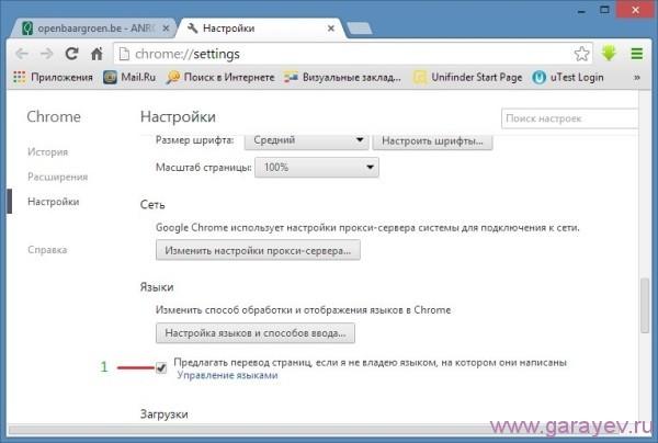 хром не переводит на русский
