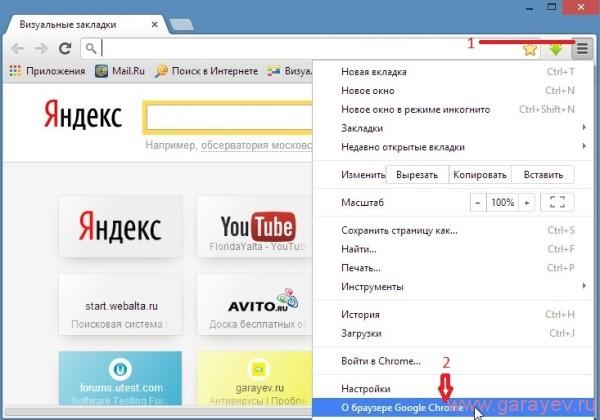 браузер гугл хром обновить бесплатно
