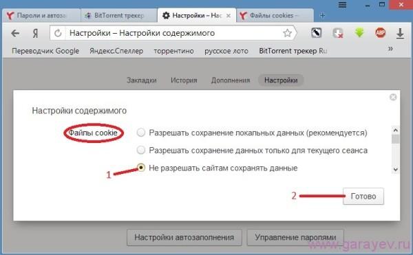 как удалить историю браузера Яндекс
