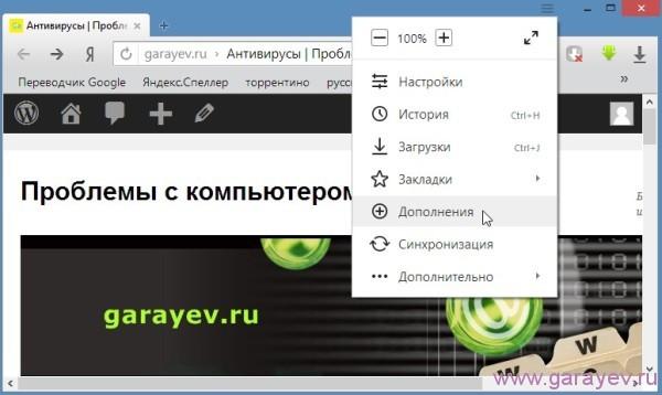 блокиратор рекламы для Яндекс браузера