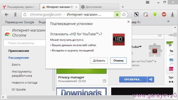 добавить расширения в яндекс браузер