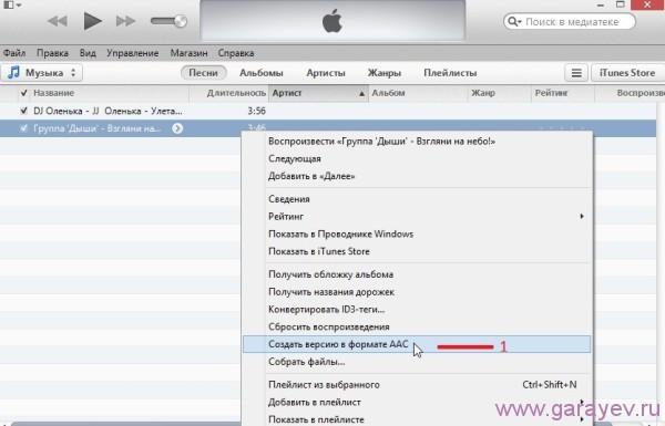 в iTunes нет вкладки рингтоны