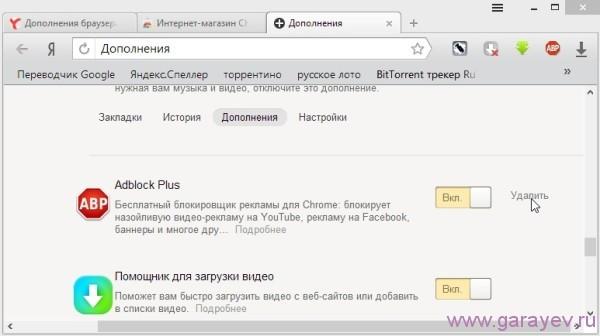 удалить adguard расширение для яндекс браузера