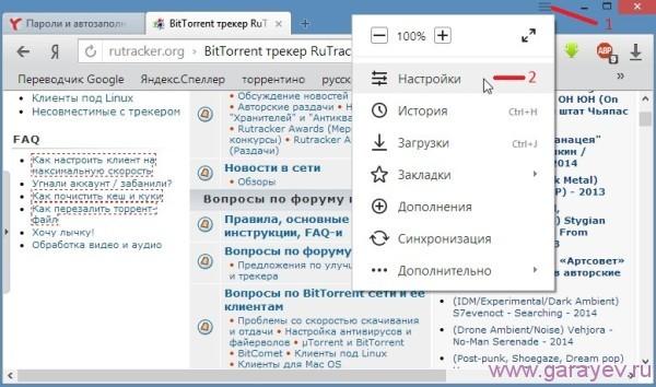где в Яндексе хранятся пароли