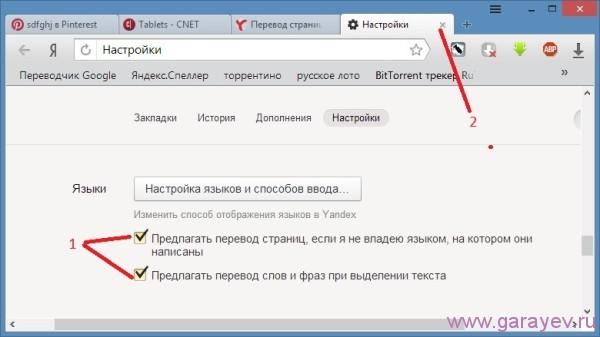переводчик сайтов Яндекс браузера