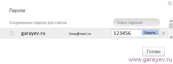 посмотреть пароли в Яндекс браузере