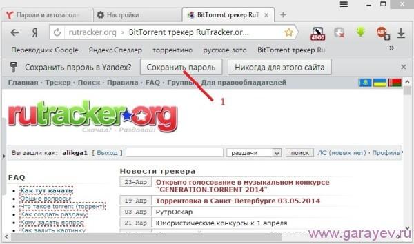 установить пароль на Яндекс браузер