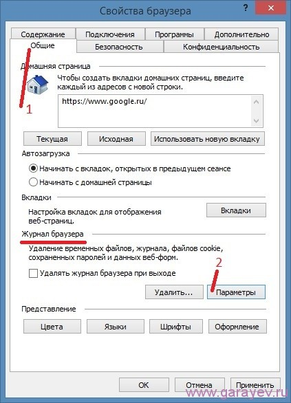 internet explorer cache