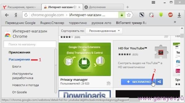 расширения для Яндекс браузера скачать