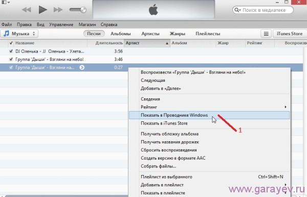 где находятся рингтоны в iTunes