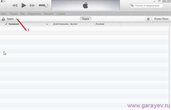 как добавить рингтон через iTunes