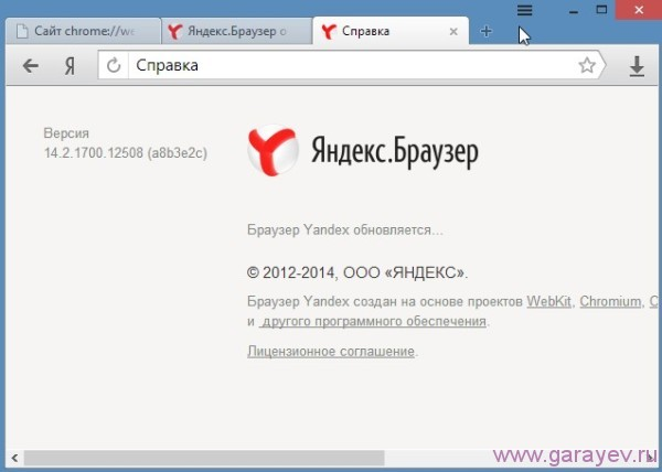 скачать обновление Яндекс браузер бесплатно