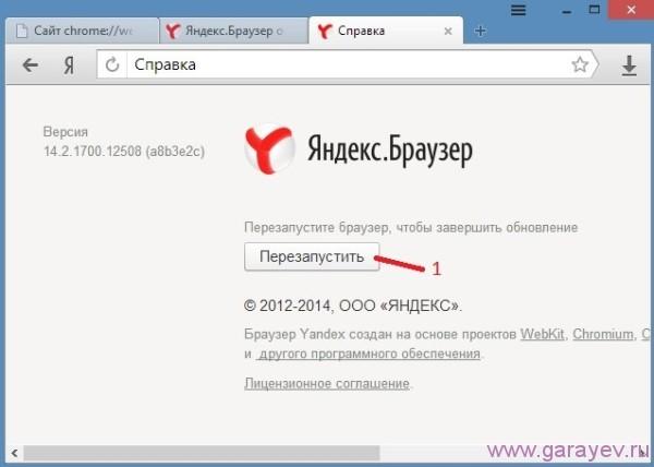 обновить Яндекс браузер 2013