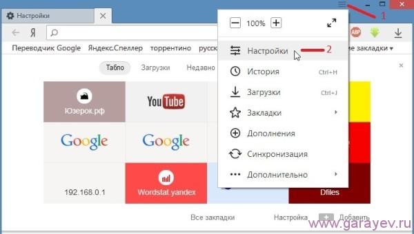 стартовая страница Яндекс по умолчанию