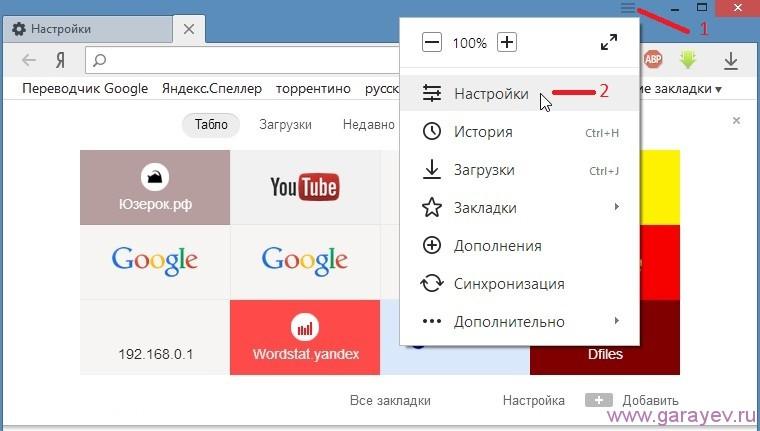 Как сделать яндекс браузером по умолчанию андроид 99