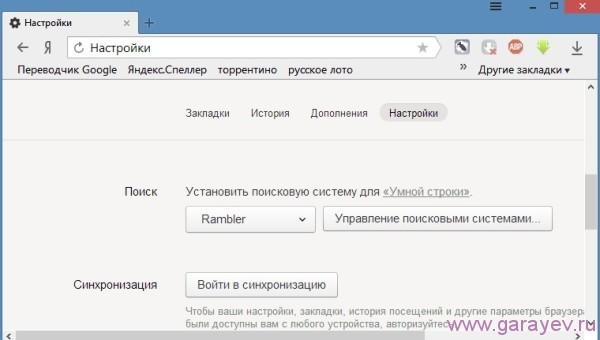 Яндекс поисковая система по умолчанию