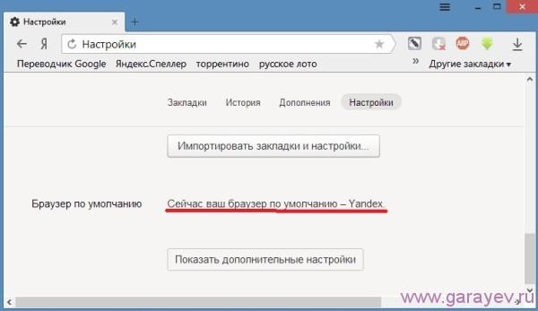 как поставить Яндекс по умолчанию