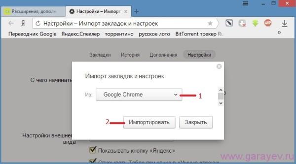 импорт закладок из Яндекс браузера