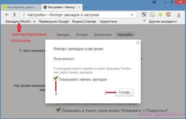 экспортировать закладки из Яндекс браузера