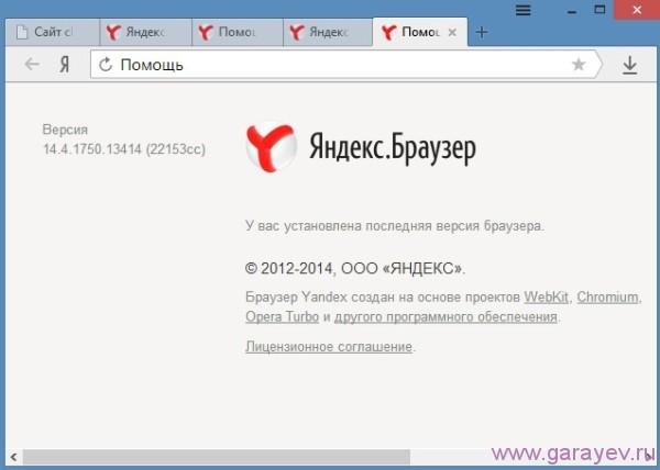 ваш браузер необходимо обновить Яндекс