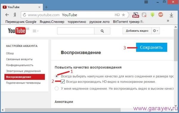 youtube портит качество