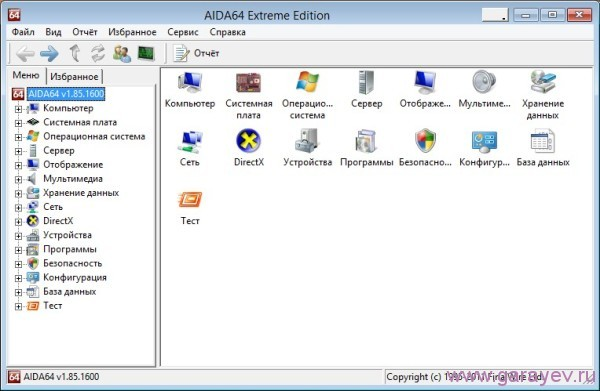 AIDA64 руководство по использованию