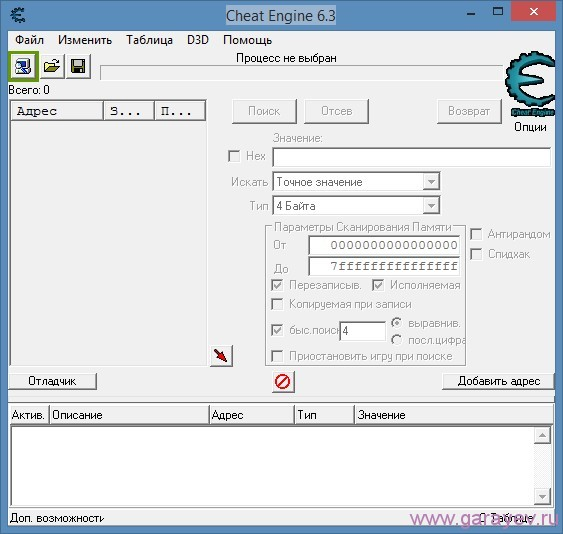 Cheat Engine русская версия