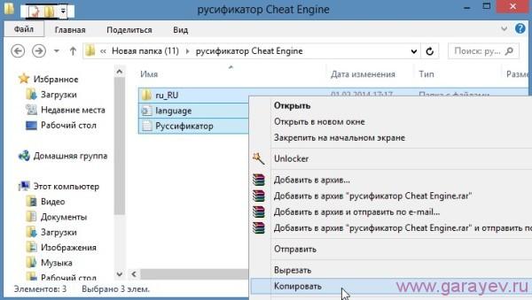 Сделать Cheat Engine на русском бесплатно
