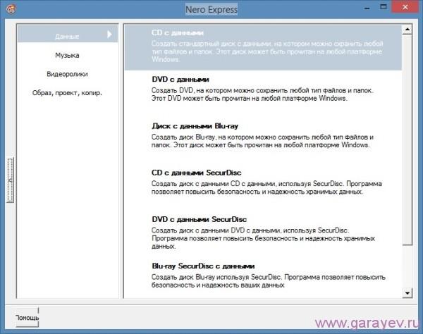 бесплатные программы неро русская версия