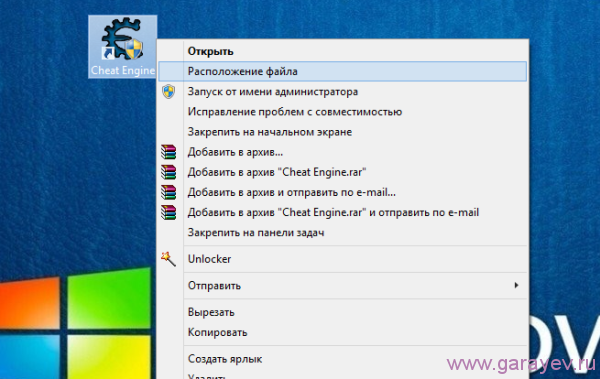 Как установить программу Cheat Engine