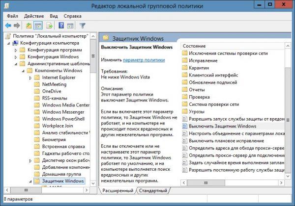 Почему защитник Windows не включается