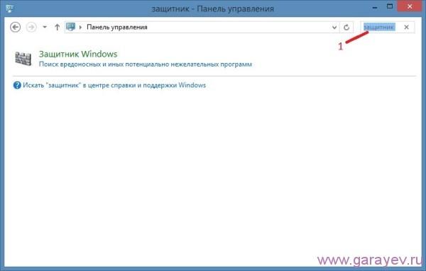 Как отключить защитник Windows 7