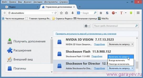 исправляем постоянный сбой модуля shockwave flash