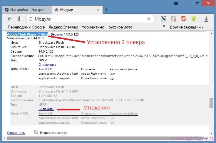 Флеш плеер для яндекс браузера: как скачать и обновить adobe flash.