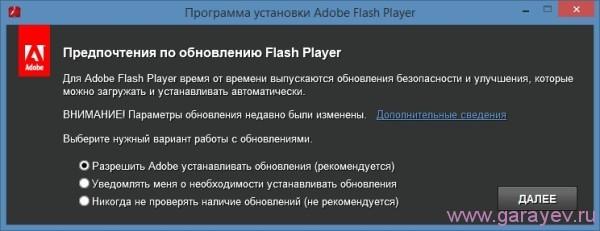 обновить flash player Google chrome