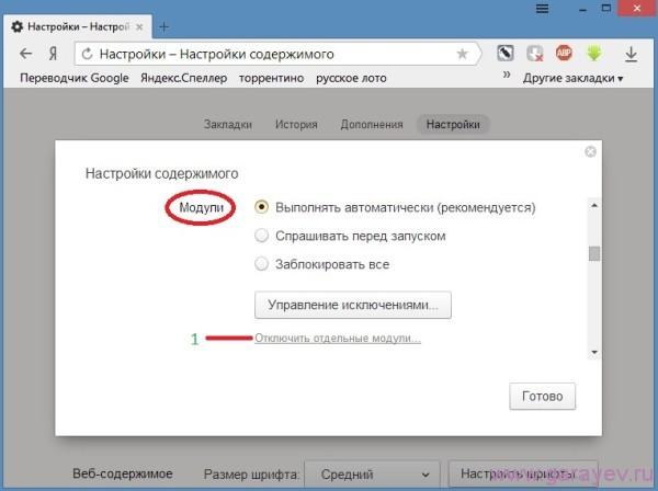 shockwave flash не отвечает Yandex