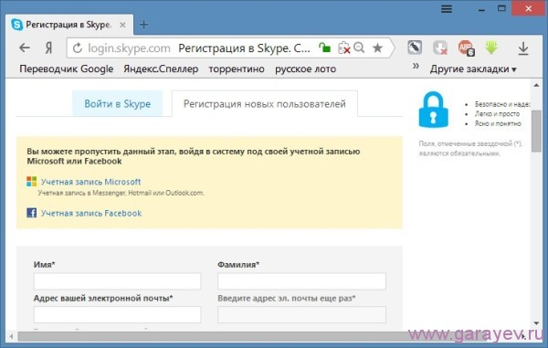 установить скайп бесплатно русская версия