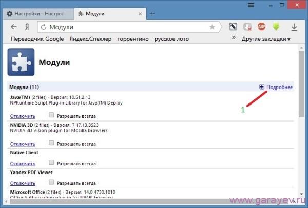 сбой модуля shockwave flash Yandex